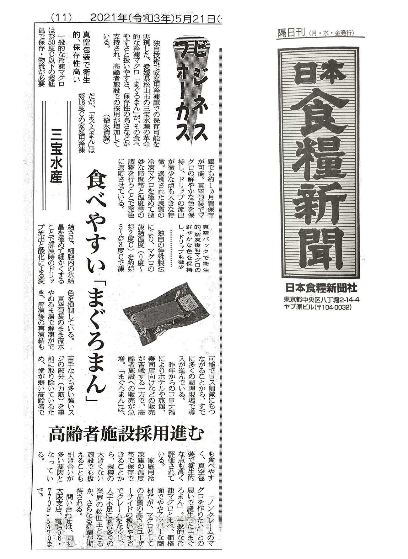 日本食糧新聞